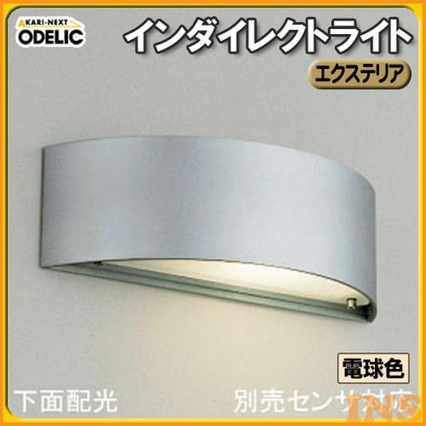 オーデリック(ODELIC) 別売センサ対応 エクステリア インダイレクトライトOG041482 電球色【TC】【送料無料】