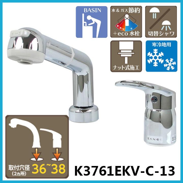 洗面所用節水水道三栄水栓シングルスプレー混合栓寒冷地用SAN-EI