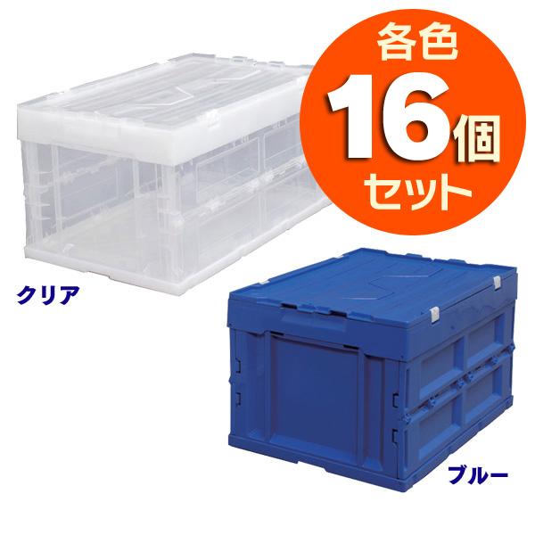 【16個】ハード折リタタミコンテナフタ一体型 クリア・ブルー HDOH-40LBL・HDOH-40LCLコンテナボックス プラスチックボックス 収納 折りたたみ 容器 業務用 衣類 収納ケース アイリスオーヤマ