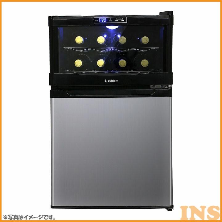 送料無料 冷蔵庫 ワインセラー 冷蔵庫一体型ワインクーラー SCW-208S 冷す ワイン 家庭用 冷蔵 【D】