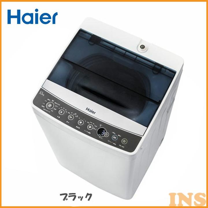 【在庫限り】洗濯機 5.5Kg JW-C55A-K 全自動洗濯機 全自動式 洗濯機 風乾燥 Haier 全自動式風乾燥 ハイアール ホワイト・ブラック 送料無料