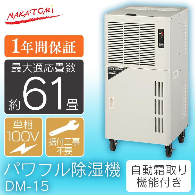 ※代引不可※ナカトミ 除湿機 DM-15 DM15送料無料 環境安全用品 冷暖対策用品 空気清浄機 (株)ナカトミ【D】