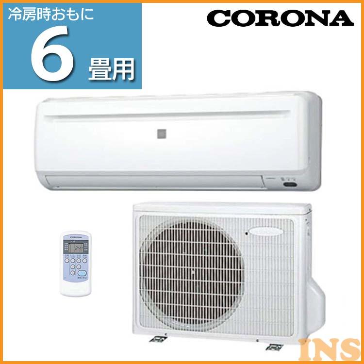 コロナ冷房専用エアコン RC-2218R-W 送料無料 CORONA ルームエアコン ホワイト 室外機 室内機 6畳用 空調 コロナ 【D】