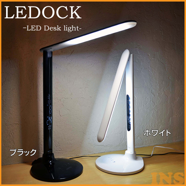 【在庫限り】 【ELUX】LEDOCK LEDデスクライト LC70010 ホワイト・ブラック【B】【TC】【送料無料】