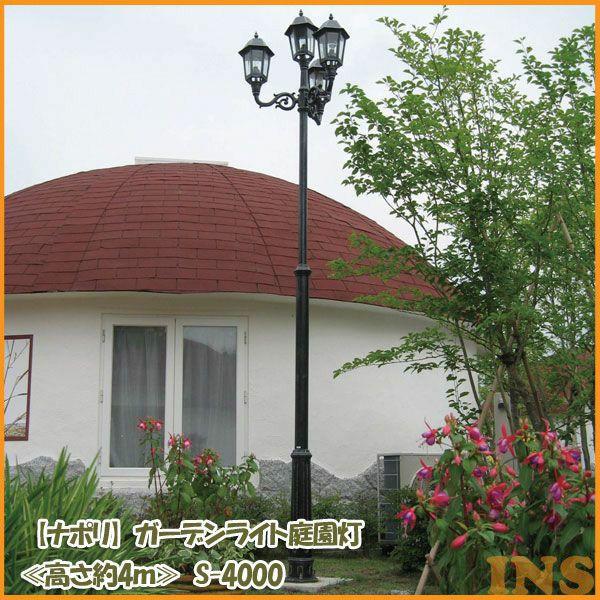 外灯 【ナポリ】 ガーデンライト庭園灯≪高さ約4m≫ S-400066004 【代金引換不可】【TD】【JB】