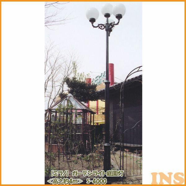 外灯 【ミラノ】 ガーデンライト庭園灯≪高さ約4m≫ S-400066050 【代金引換不可】【TD】【JB】