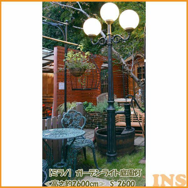 外灯 【ミラノ】 ガーデンライト庭園灯≪高さ約2600cm≫ S-260066016 【代金引換不可】【TD】【JB】