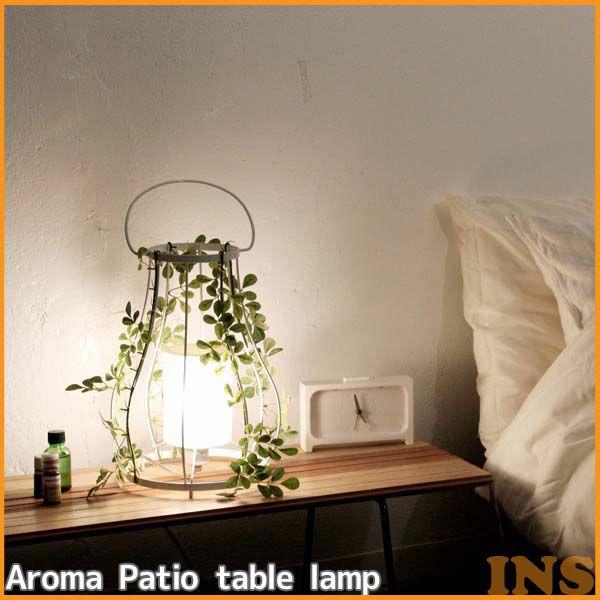 Aroma Patio table lamp【TC】【DIC】〔テーブルランプ デスクライト〕