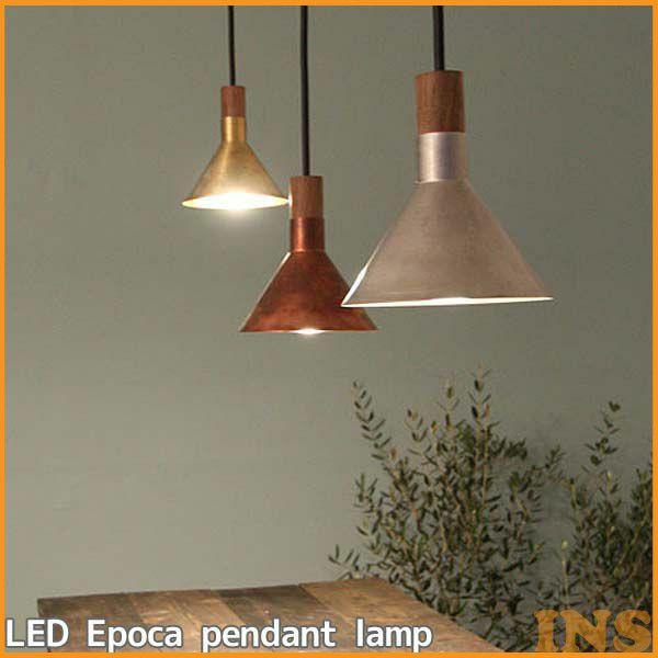 LED Epoca pendant lamp bronze・gold・silver【TC】【DIC】〔ペンダントライト 天井照明〕