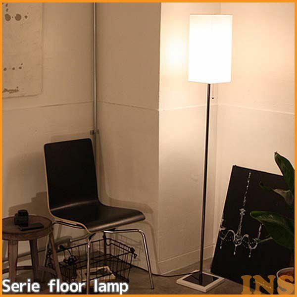 Serie floor lamp white・black【TC】【DIC】