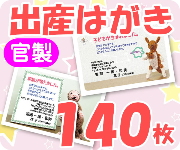 【出産はがき印刷】【140枚】【官製】【フルカラー】【レターパックライト無料】