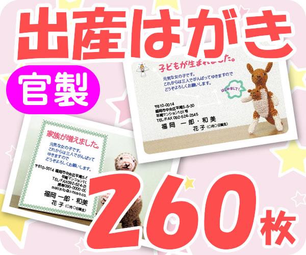 【出産はがき印刷】【260枚】【官製】【フルカラー】【レターパック360無料】