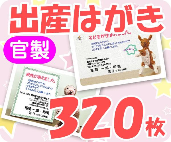 【出産はがき印刷】【320枚】【官製】【フルカラー】【レターパックライト無料】