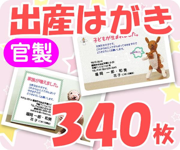 【出産はがき印刷】【340枚】【官製】【フルカラー】【レターパックライト無料】