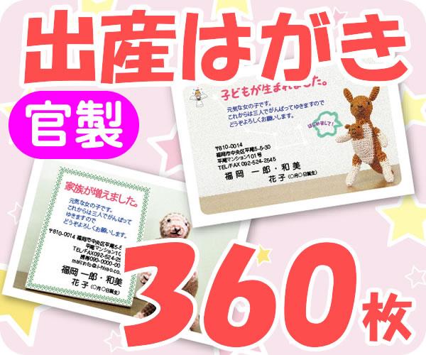 【出産はがき印刷】【360枚】【官製】【フルカラー】【レターパックライト無料】