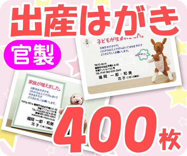 【出産はがき印刷】【400枚】【官製】【フルカラー】【レターパックライト無料】