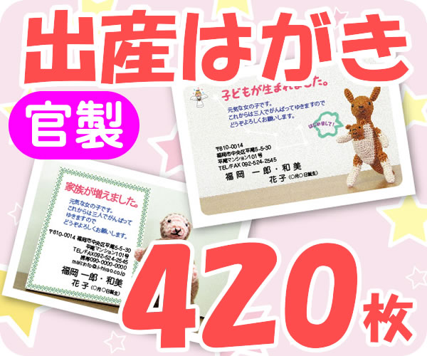 【出産はがき印刷】【420枚】【官製】【フルカラー】【レターパックライト無料】