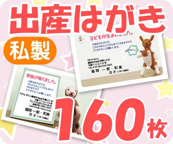 【出産はがき印刷】【160枚】【私製】【フルカラー】【レターパック360無料】