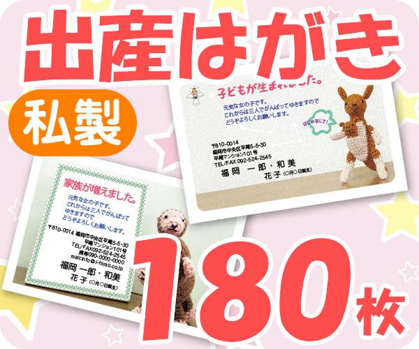 【出産はがき印刷】【180枚】【私製】【フルカラー】【レターパックライト無料】