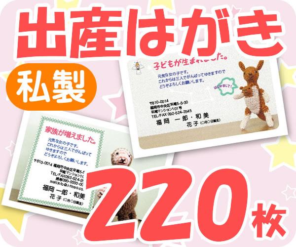 【出産はがき印刷】【220枚】【私製】【フルカラー】【レターパック360無料】