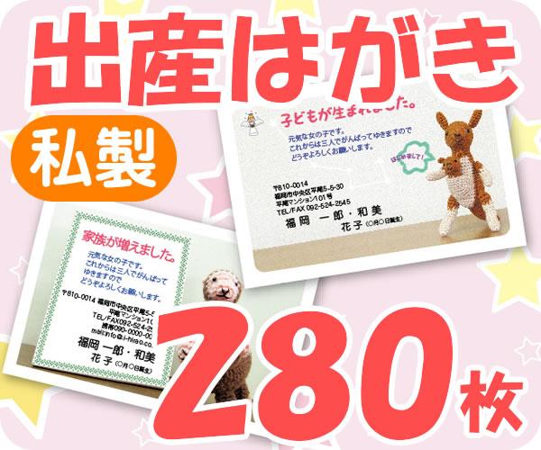 【出産はがき印刷】【280枚】【私製】【フルカラー】【レターパックライト無料】