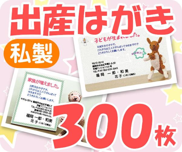 【出産はがき印刷】【300枚】【私製】【フルカラー】【レターパック360無料】
