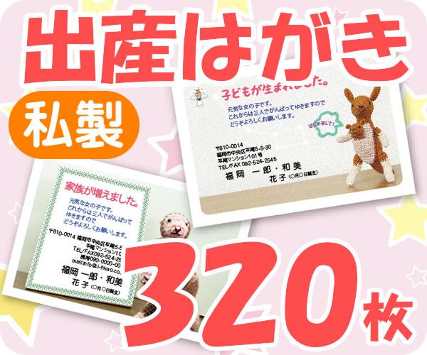 【出産はがき印刷】【320枚】【私製】【フルカラー】【レターパックライト無料】