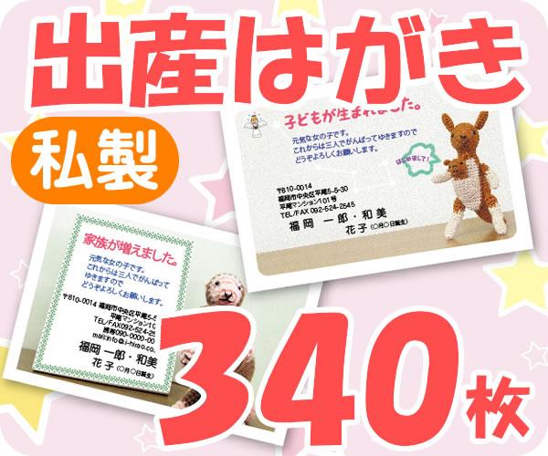 【出産はがき印刷】【340枚】【私製】【フルカラー】【レターパックライト無料】
