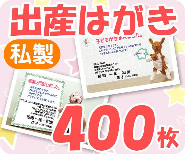 【出産はがき印刷】【400枚】【私製】【フルカラー】【レターパックライト無料】