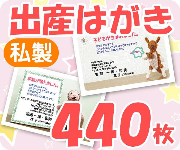 【出産はがき印刷】【440枚】【私製】【フルカラー】【レターパックライト無料】