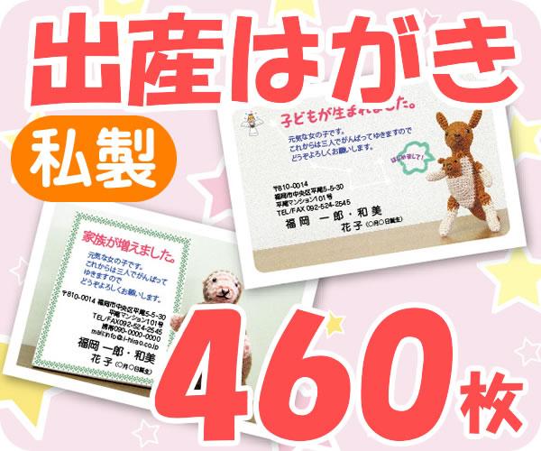 【出産はがき印刷】【460枚】【私製】【フルカラー】【レターパック360無料】