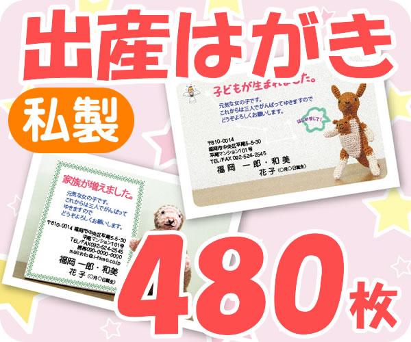 【出産はがき印刷】【480枚】【私製】【フルカラー】【レターパックライト無料】