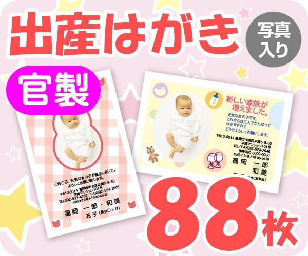 【出産はがき印刷】【88枚】【官製】【写真入り】【レターパックライト無料】