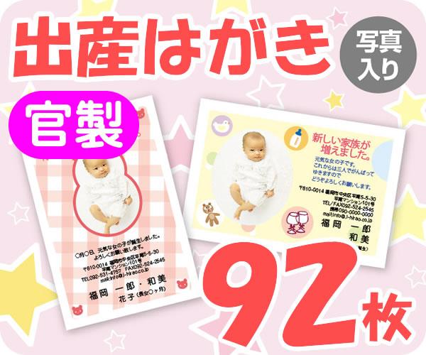 【出産はがき印刷】【92枚】【官製】【写真入り】【レターパックライト無料】