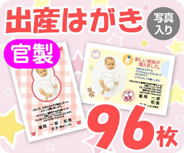 【出産はがき印刷】【96枚】【官製】【写真入り】【レターパック360無料】