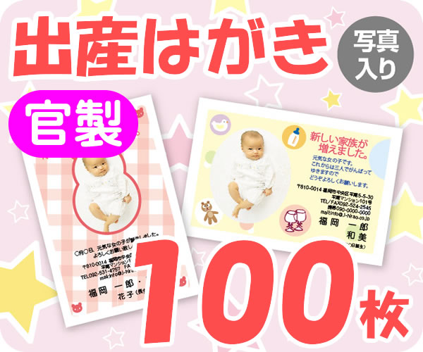 【出産はがき印刷】【100枚】【官製】【写真入り】【レターパックライト無料】