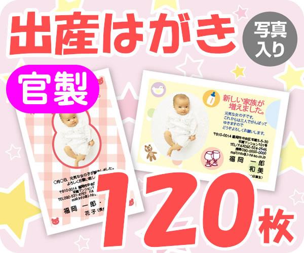 【出産はがき印刷】【120枚】【官製】【写真入り】【レターパックライト無料】