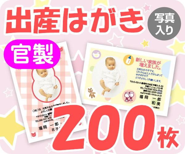 【出産はがき印刷】【200枚】【官製】【写真入り】【レターパックライト無料】