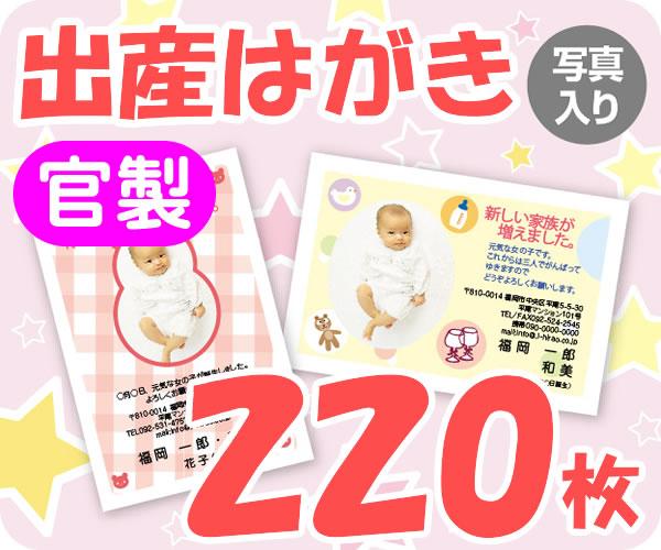【出産はがき印刷】【220枚】【官製】【写真入り】【レターパックライト無料】