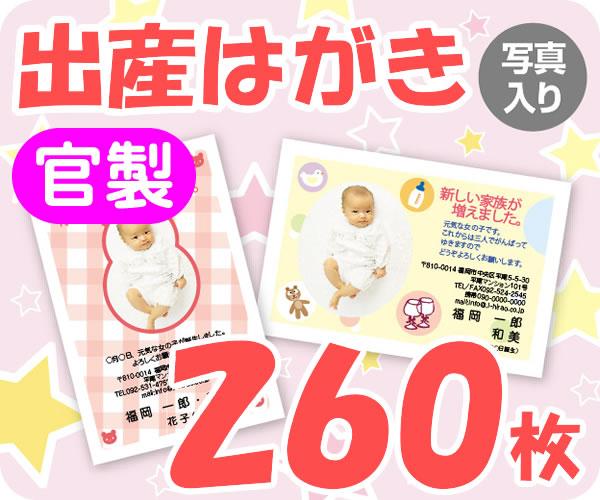 【出産はがき印刷】【260枚】【官製】【写真入り】【レターパックライト無料】