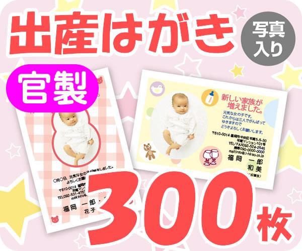 【出産はがき印刷】【300枚】【官製】【写真入り】【レターパックライト無料】