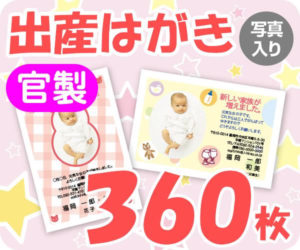 【出産はがき印刷】【360枚】【官製】【写真入り】【レターパック360無料】