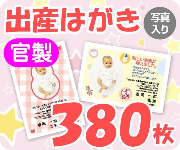 【出産はがき印刷】【380枚】【官製】【写真入り】【レターパックライト無料】