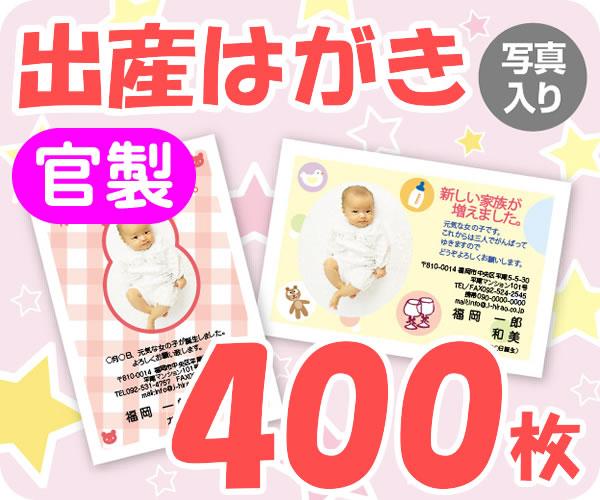 【出産はがき印刷】【400枚】【官製】【写真入り】【レターパックライト無料】