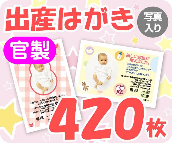 【出産はがき印刷】【420枚】【官製】【写真入り】【レターパックライト無料】