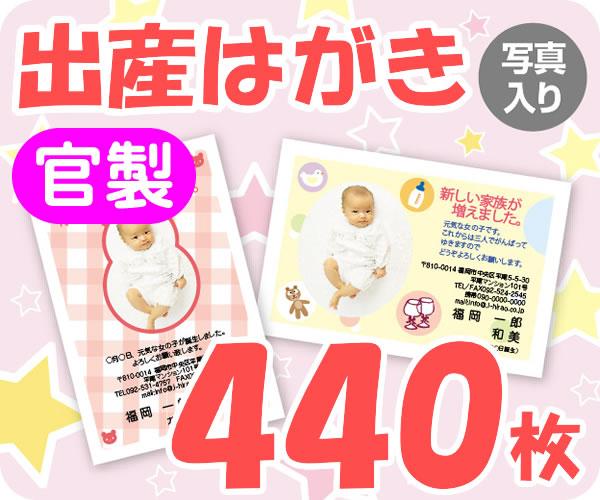 【出産はがき印刷】【440枚】【官製】【写真入り】【レターパックライト無料】