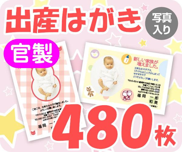 【出産はがき印刷】【480枚】【官製】【写真入り】【レターパック360無料】