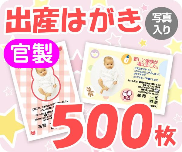 【出産はがき印刷】【500枚】【官製】【写真入り】【レターパック360無料】
