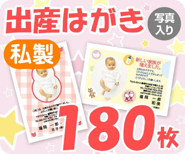【出産はがき印刷】【180枚】【私製】【写真入り】【レターパック360無料】