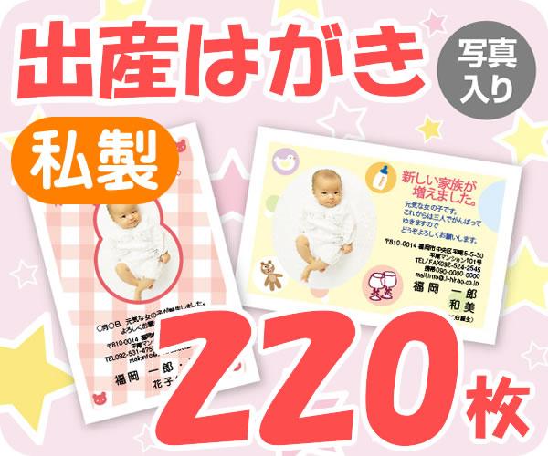 【出産はがき印刷】【220枚】【私製】【写真入り】【レターパックライト無料】